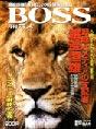 月刊 BOSS 2004年新年特大号