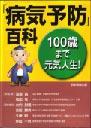 「病気予防」百科 100歳まで元気人生!